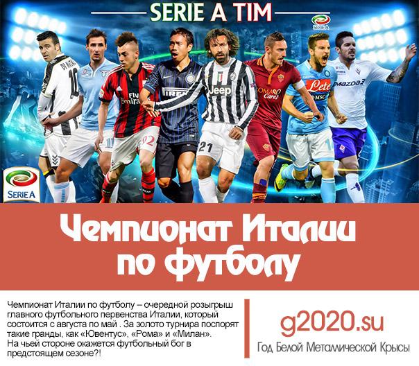 Чемпионат Италии по футболу 2019 – 2020