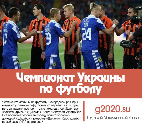 Первая лига украины по футболу 2019 2020 [PUNIQRANDLINE-(au-dating-names.txt) 45