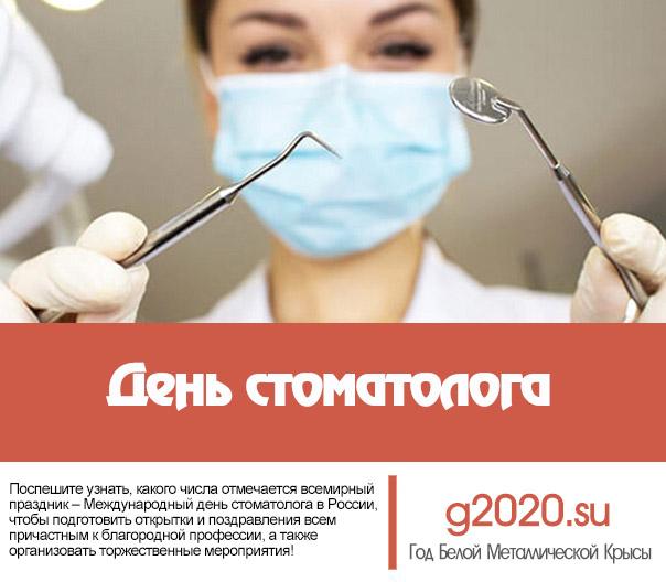 День стоматолога 2022