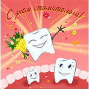День стоматолога 2020