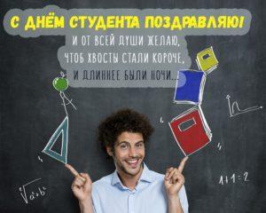 День студента в 2020 году в России, какого числа, поздравления, картинки