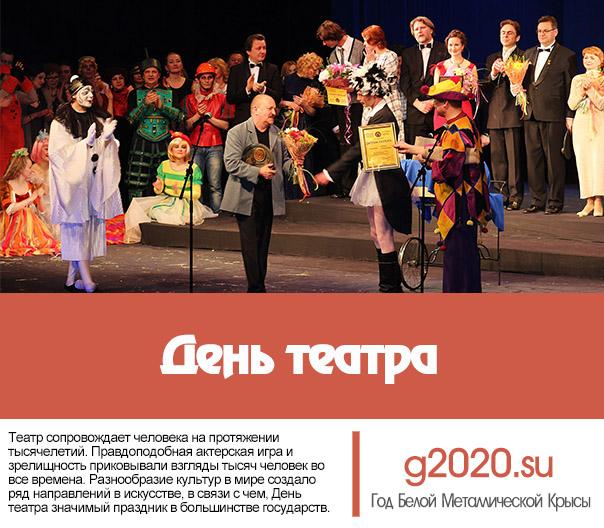 День театра 2020
