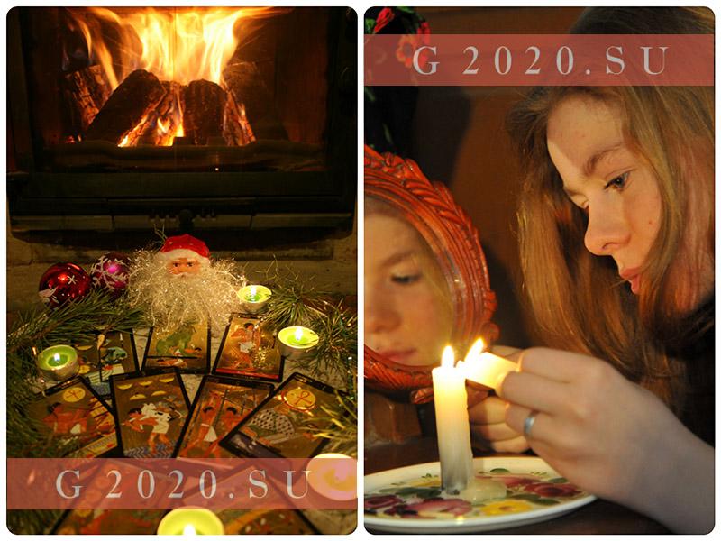 Гадания на Рождество 2020, на любовь, на суженного, на будущее