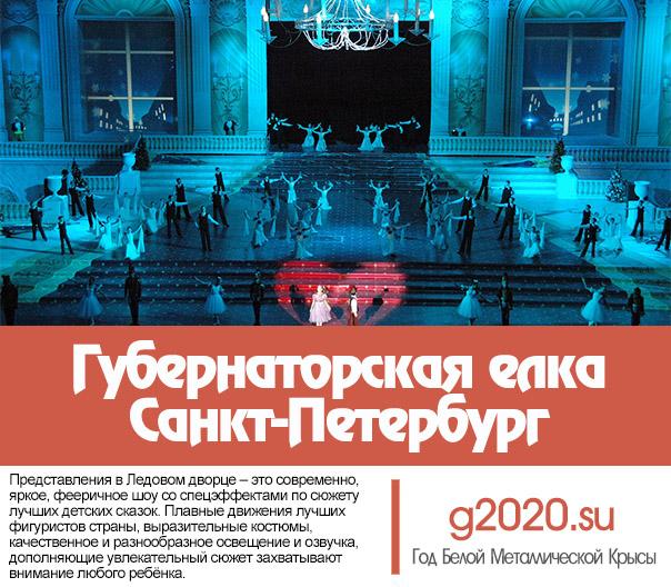 Губернаторская елка 2020 Санкт-Петербург