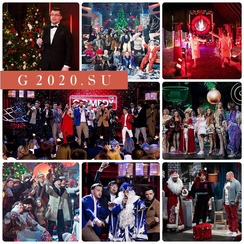 Камеди Караоке Новый год 2020 на ТНТ
