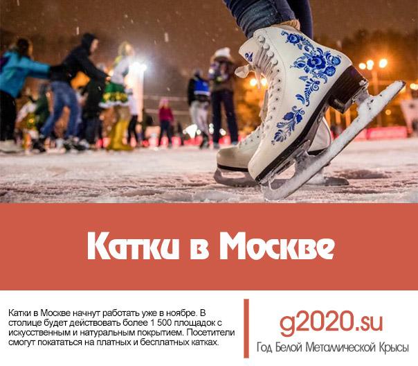 Катки в Москве 2019-2020