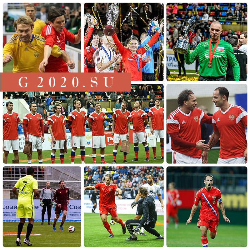 Кубок легенд по футболу 2020
