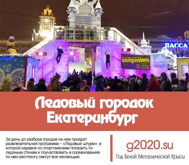 Ледовый городок. Екатеринбург 2020