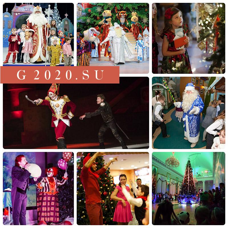 Новогодние елки для детей 2019-2020 СПб