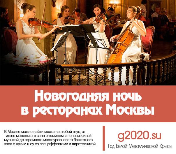 Новогодняя ночь в ресторанах Москвы