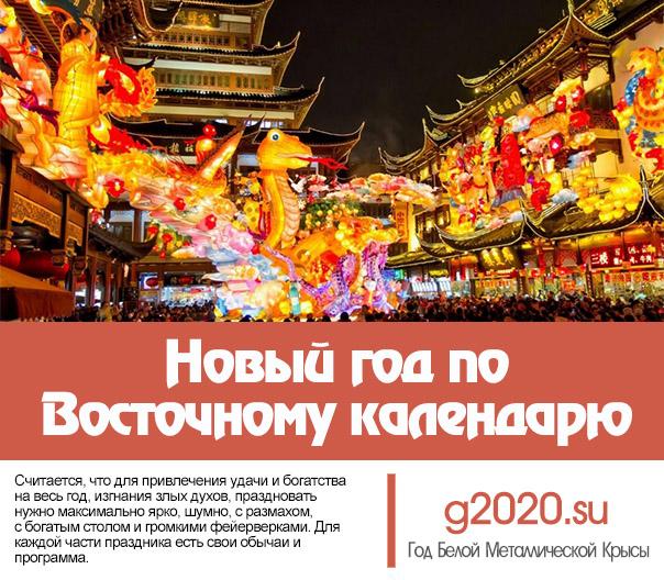 Новый год по Восточному календарю 2020