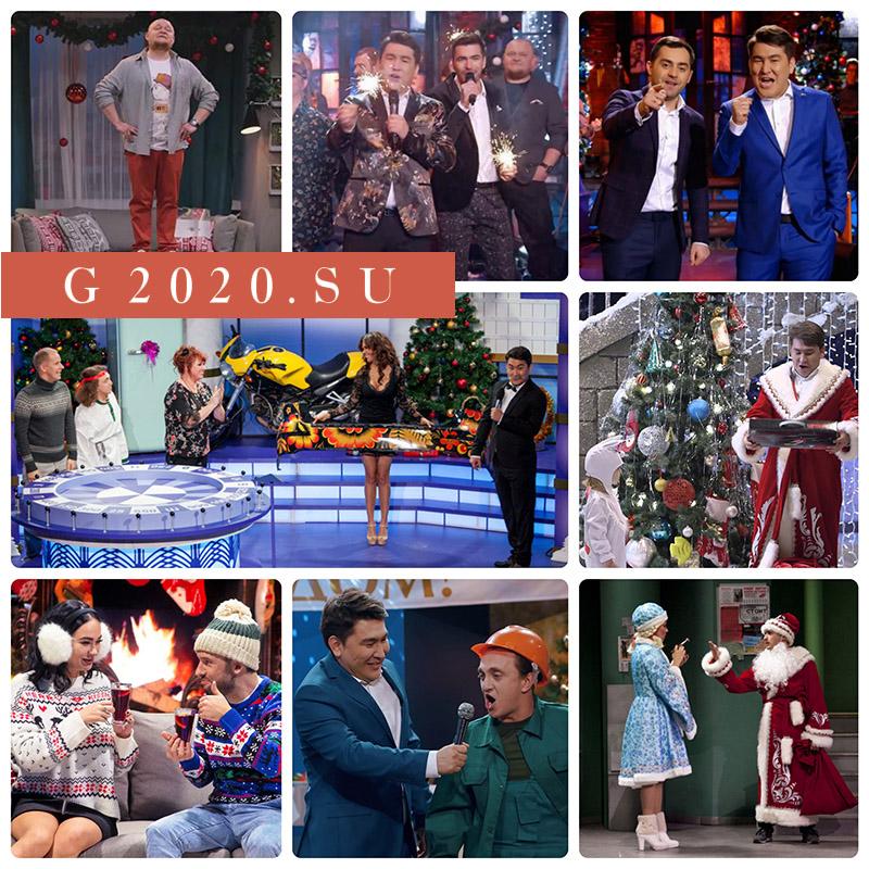 «Однажды в России»: новогодний выпуск 2020