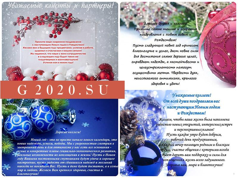 Поздравления с Новым годом 2020 партнерам