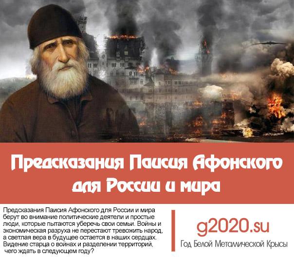 Предсказания Паисия Афонского на 2020 год для России и мира