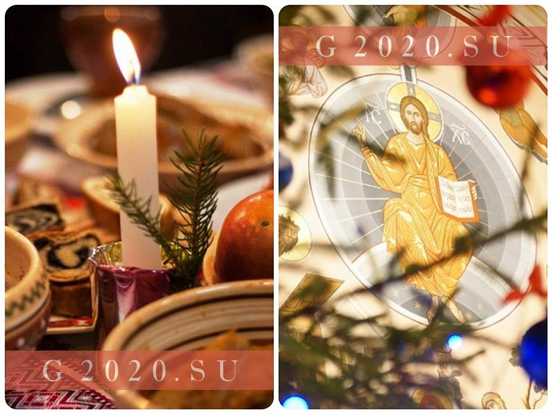 Рождественский сочельник в 2020 году, какого числа: как встречать, приметы и обряды, поздравления