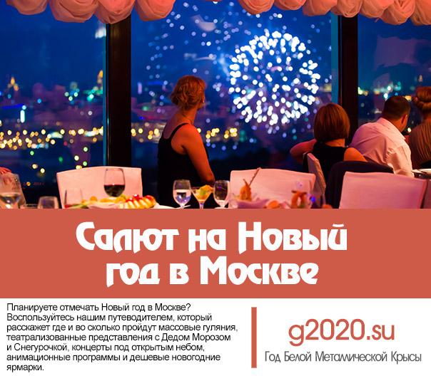Салют на Новый год 2020 в Москве