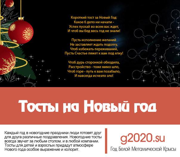 смешные пожелания и тосты на новый год над