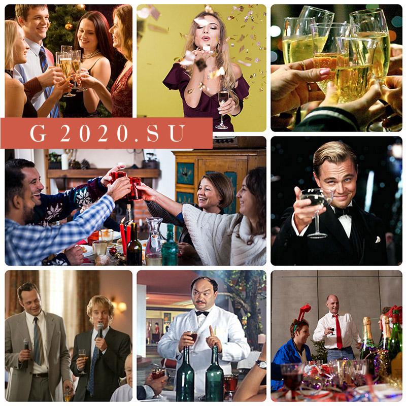Тосты на Новый год 2020