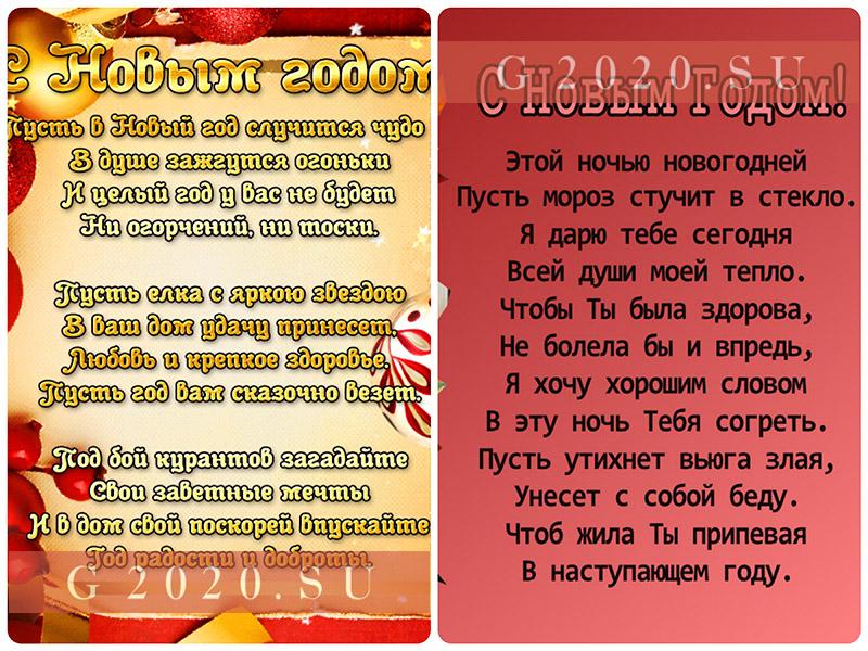 широко используют смешные пожелания и тосты на новый год схемы