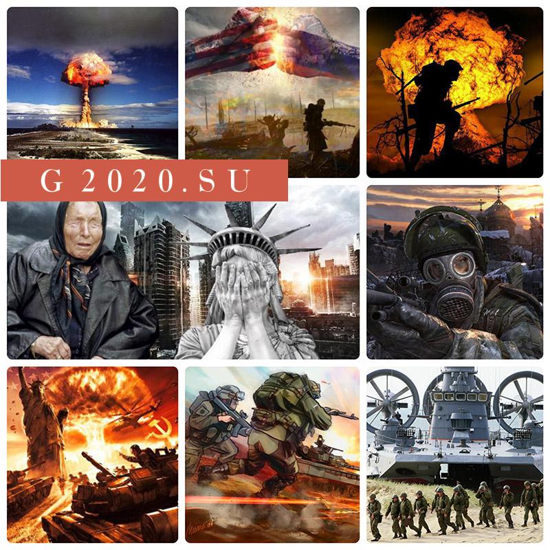 Будет ли война в России в 2020 году