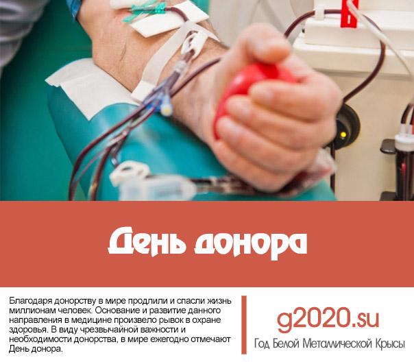 День донора 2022
