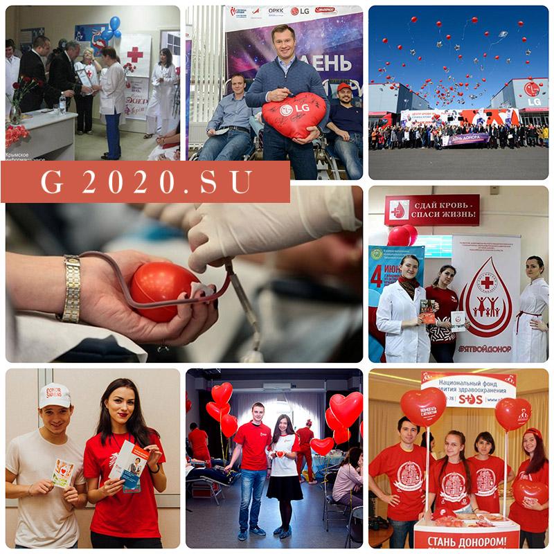 День донора 2020