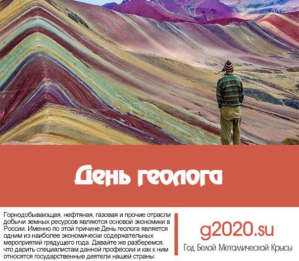 День геолога 2022