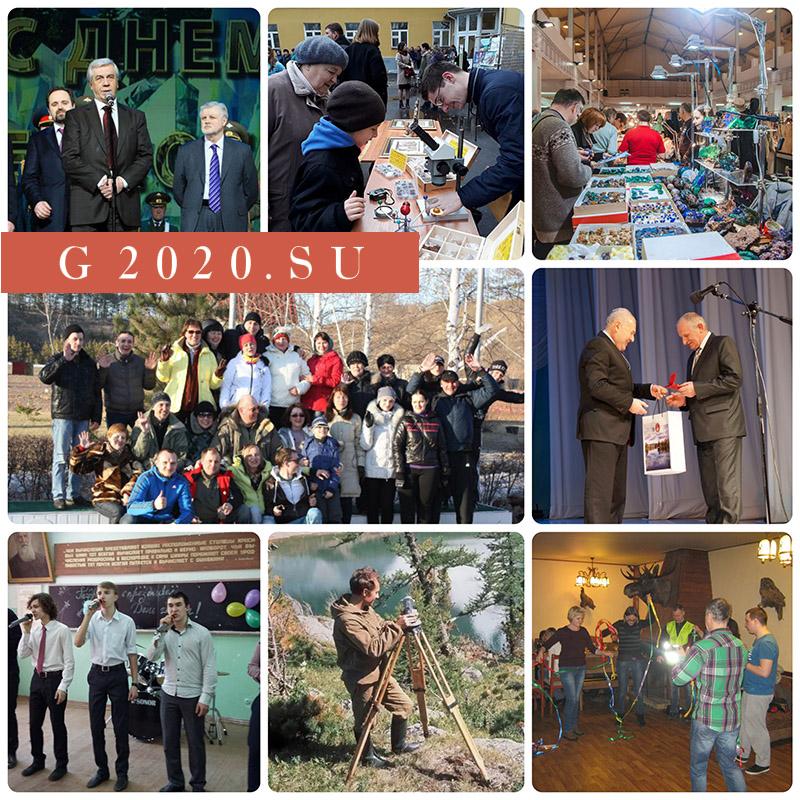 День геолога 2020