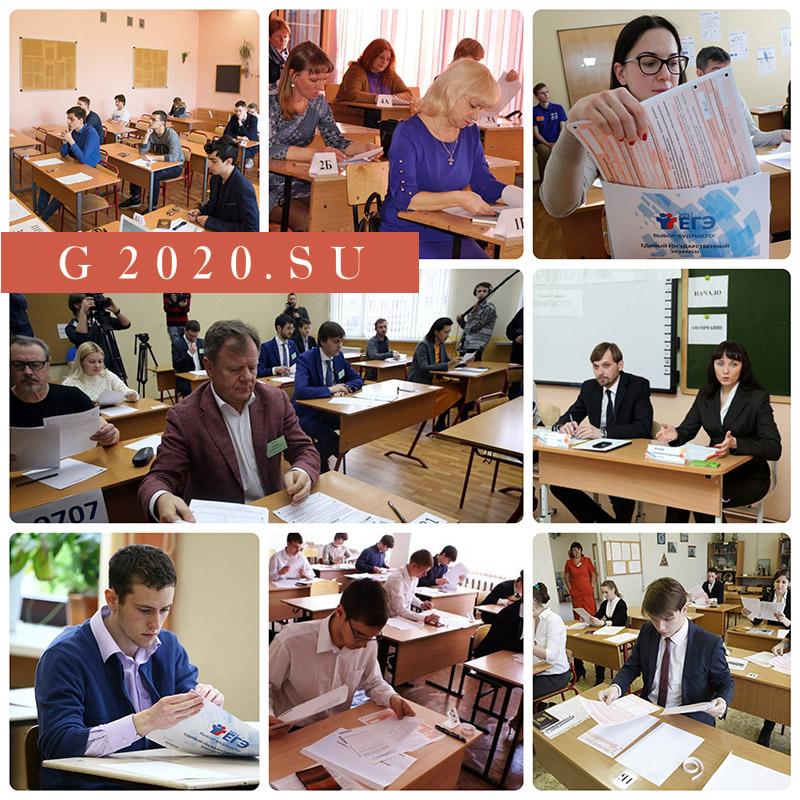 ЕГЭ математика 2020: профильный уровень