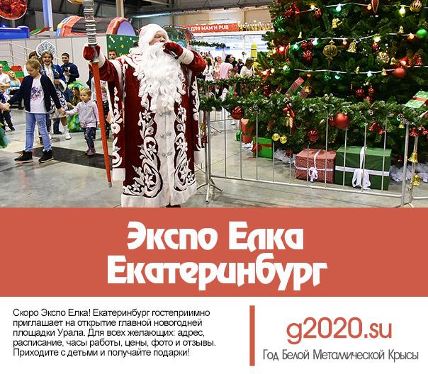 Экспо Елка 2021 - Екатеринбург