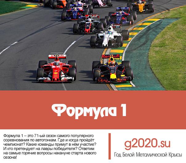Формула 1 2020