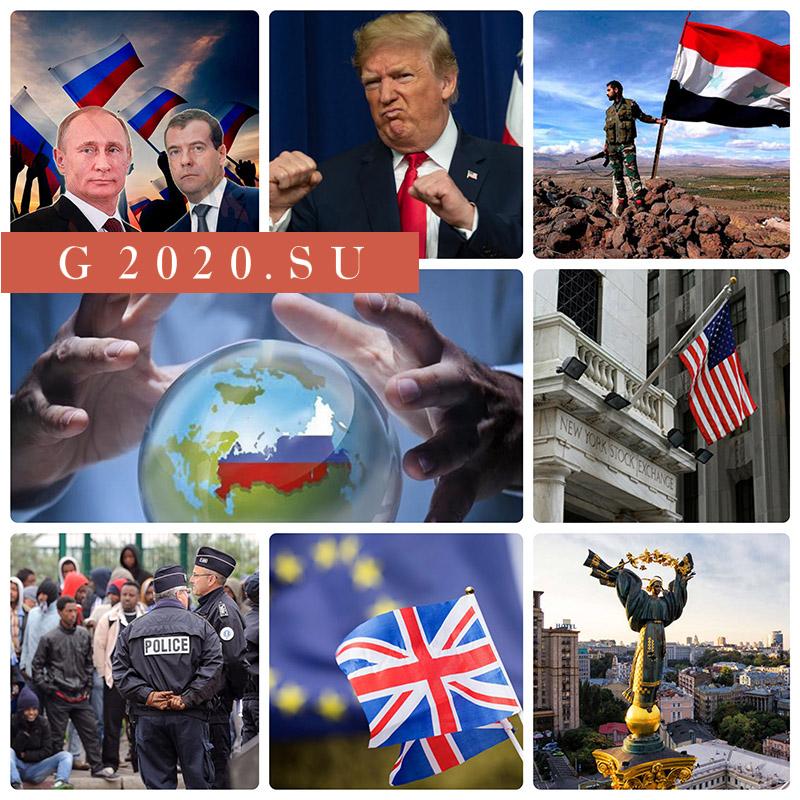 Какой будет 2020 год