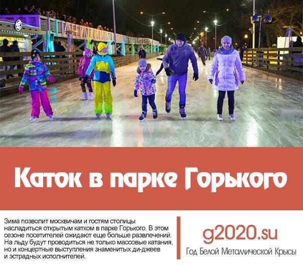 Каток в парке Горького 2019-2020