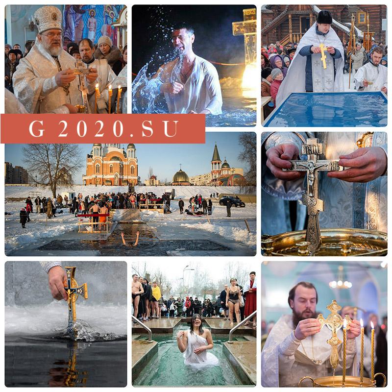 Крещенские морозы 2020