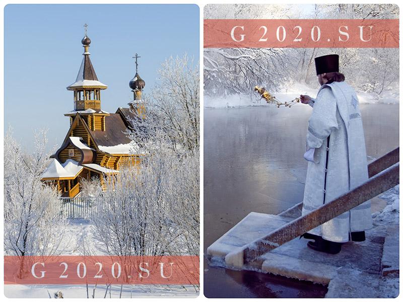Крещенские морозы 2020, когда начинаются, сколько длятся, с какого по какое число