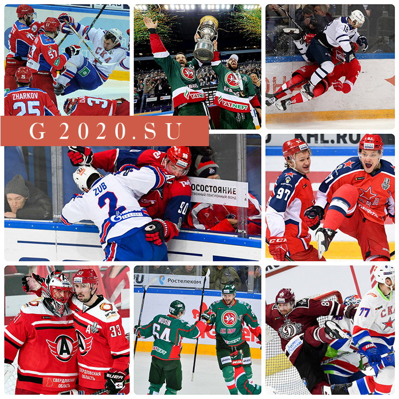 КХЛ 2019 – 2020