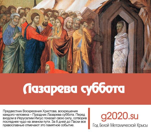 Лазарева суббота 2022