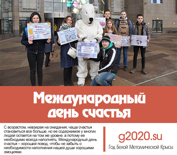 Международный день счастья 2022