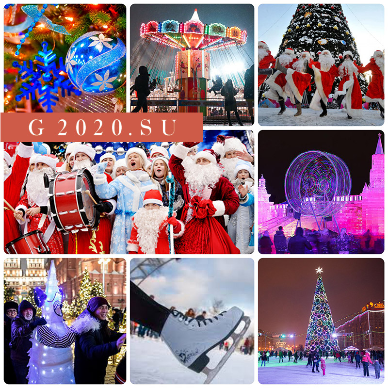 Новогодние каникулы 2019-2020