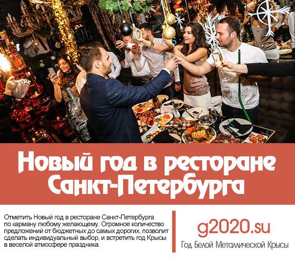 Новый год 2021 в ресторане Санкт-Петербурга