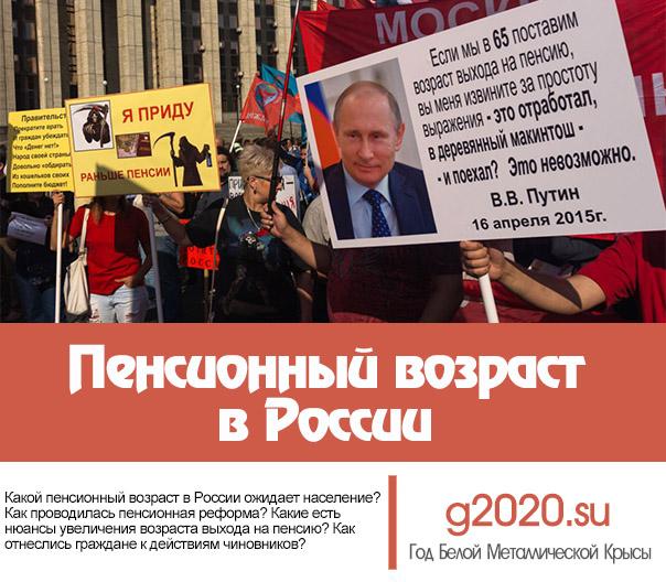 Пенсионный возраст в России в 2020 году