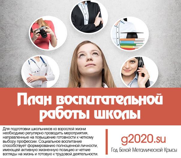 План воспитательной работы школы на 2019-2020 учебный год