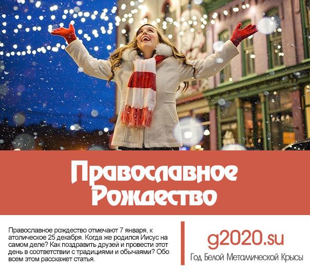 Православное Рождество 2021