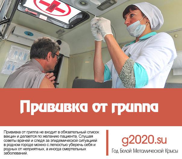 Прививка от гриппа 2019-2020