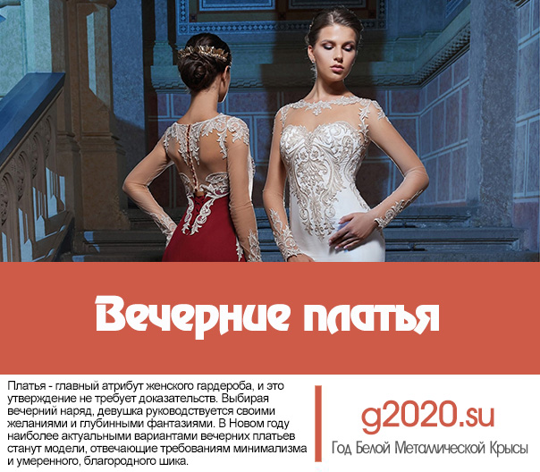 Вечерние платья 2020 года