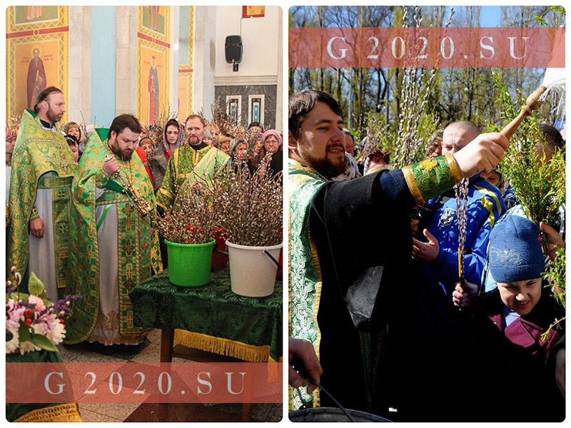 Вербное воскресенье в 2020 году какого числа у православных, приметы и обычаи