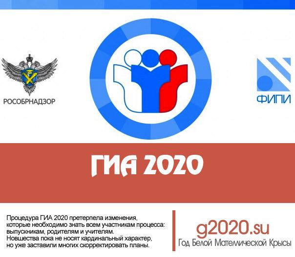 Картинки по запросу расписание гиа 2020