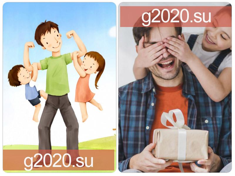 День отца 2022