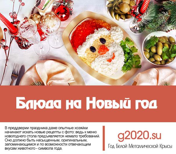 Блюда на 2020 Новый год