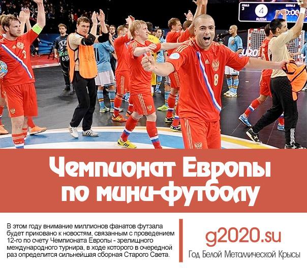 Чемпионат Европы по мини-футболу 2020
